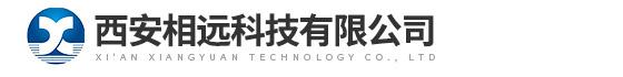 西安相远科技有限公司