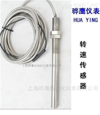 T-03A、T-05A磁电式测速传感器