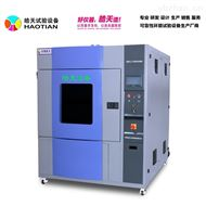 HT-QSUN-014标准版氙灯老化试验箱皓天品牌