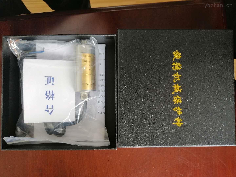 无线超低频振动传感器