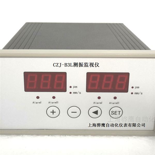 RDZW-2N智能轴向位移监视仪