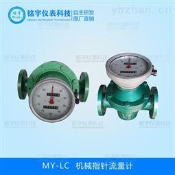 流量计机械指针仪器仪表生产商