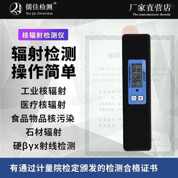 笔式辐射剂量检测仪