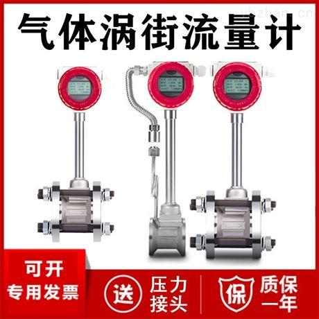 气体涡街流量计厂家价格 流量传感器