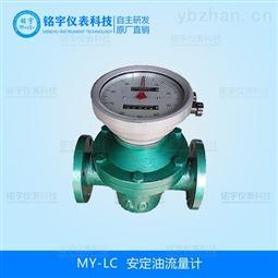 流量计安定油专业生产仪器仪表批发