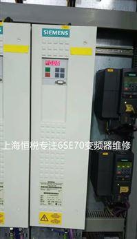 西门子6SE70大功率变频器报F015修复解决