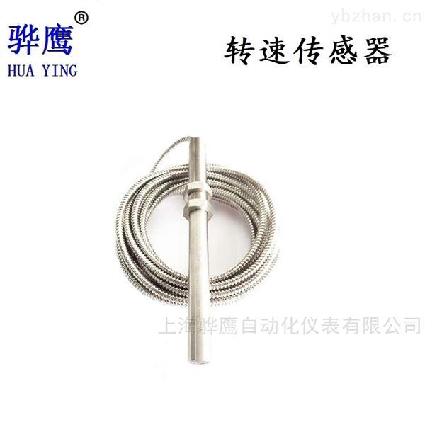 X-HC-A01-B02霍尔转速传感器