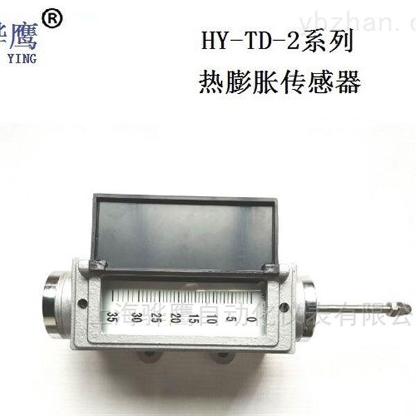TD-2-35,TD-2-25热膨胀/位移传感器