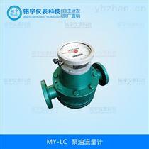 泵油流量计选型厂家生产直销