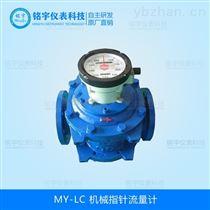 機械指針流量計優質生產廠家