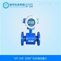 印染廠水處理流量計專業生產廠家