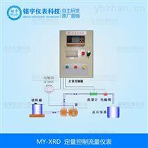 流量定量控制儀表 規格 選型