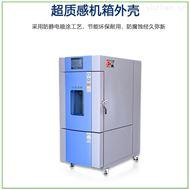 SMC-150PF各大高校恒温恒湿试验箱环境老化试验机