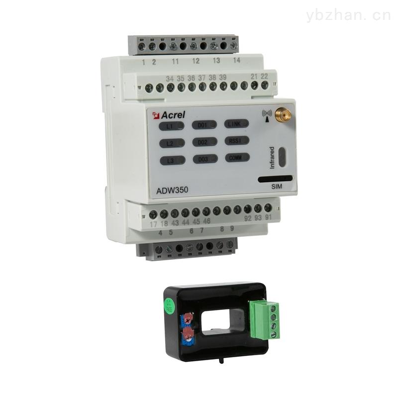 3路交流单相5G基站耗电量计量监测