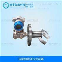 硫酸儲罐液位變送器生產廠家