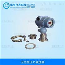 433卫生型压力变送器优质供应商