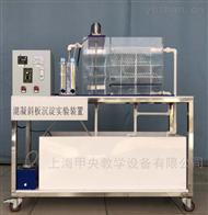 JY-C076动态混凝实验装置