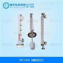 硝酸液位計供應廠家銘宇儀表