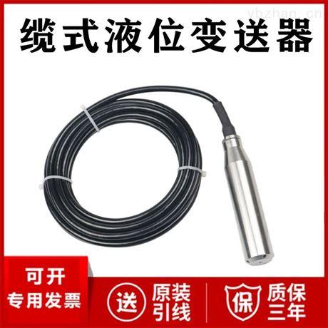 缆式液位变送器厂家价格 液位传感器4-20mA