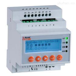 ARCM300-J1导轨式电气火灾探测器厂家价格