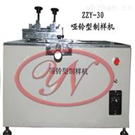 ZZY-30济南一诺全自动哑铃型制样机现货可提