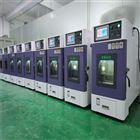 高低温湿热环境控温试验箱