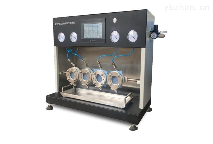纺织血液透过测试仪/抗合成血液穿透试验仪