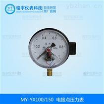 電接點壓力表 壓力儀表廠家