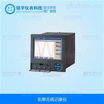 彩色無紙記錄儀 生產供應商