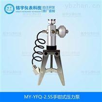 MY-YFQ-2.5S手持壓力泵