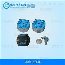 MY-SBW系列溫度變送器-品質保證