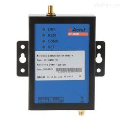 AF-GSM400-4G安科瑞数据转化模块4G无线通讯1路RS485网关