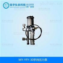 手操式压力泵规格型号原理
