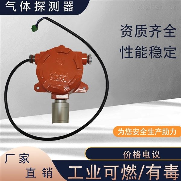 ZCT-100F沼气气体报警器