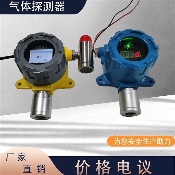氢气气体泄露检测仪在线式