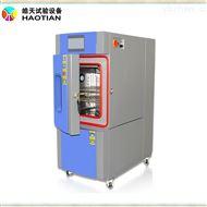 SMD-100PF实验室恒温恒湿试验箱 科研单位测试专用箱
