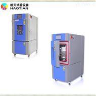 SMC-100PF恒温恒湿试验箱温控检测实验室皓天品牌