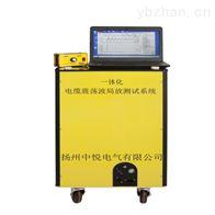 一体化电缆振荡波局放测试系统厂家