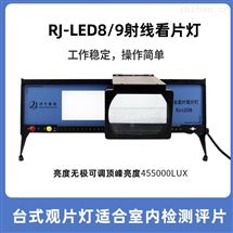 RJ- LED9高亮度工业观片灯