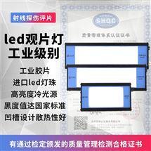 高亮度LED观片灯工业射线底片