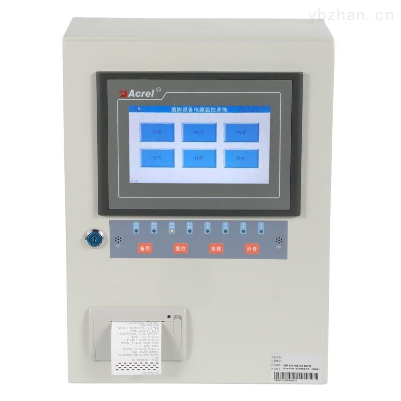 安科瑞消防设备电源监控主机128个点
