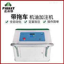 BJJ-20-AR1D法米特电动微型机油加注机