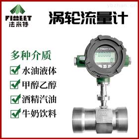LWGY法米特叶轮耐腐蚀水油转子涡轮流量计