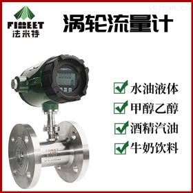 LWGY法米特大口径dn150甲醇高粘度涡轮流量计