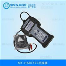 HART手操器专业生产厂家制造
