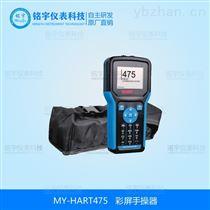 HART475手操器廠家