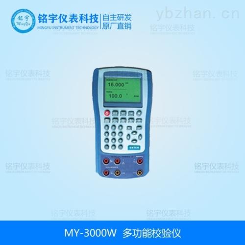 MY-3000W
