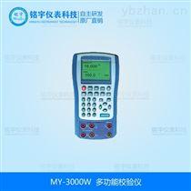 MY-3000W手持式多功能校验仪过程信号仪表
