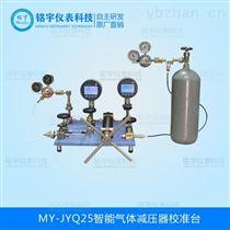 校驗臺氧氣乙炔氬氣減壓器行業*者