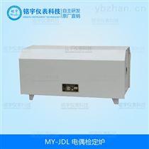 熱電偶檢定爐  生產供應